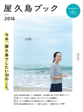 屋久島ブック 2016 屋久島でしたい30のこと。