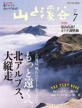 山と溪谷 2015年 7月号 [雑誌]