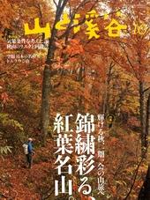山と溪谷 2015年 10月号 [雑誌]