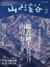 山と溪谷 2016年 3月号 [雑誌]