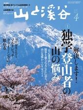 山と溪谷 2016年 4月号 [雑誌]