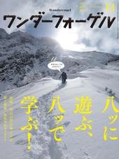 ワンダーフォーゲル 2015年 12月号 [雑誌]