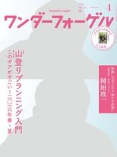 ワンダーフォーゲル 2016年 4月号 [雑誌]