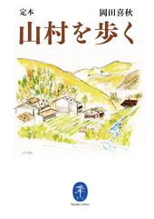ヤマケイ文庫 定本 山村を歩く