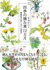 四季の摘み菜12ヵ月 健康野草の楽しみ方と料理法 摘んだ草がたちまちごちそうになる。身近な72種を紹介