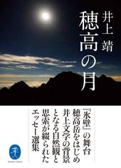 ヤマケイ文庫 穂高の月 井上文学の背景となる自然観と思索が綴られたエッセー選集