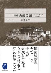 新編・西蔵漂泊 チベットに潜入した十人の日本人