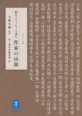 ヤマケイ文庫 紀行とエッセーで読む 作家の山旅