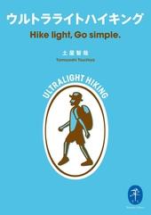 ウルトラライトハイキング Hike light, Go simple. ウルトラライトハイキングのバイブル文庫化!