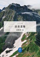 ヤマケイ文庫 ドキュメント滑落遭難