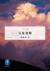 ヤマケイ文庫 ドキュメント気象遭難