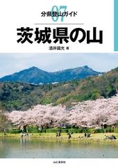 分県登山ガイド 7 茨城県の山