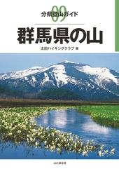 分県登山ガイド 9 群馬県の山