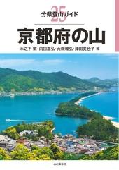 (電子書籍版)分県登山ガイド 25 京都府の山