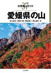 分県登山ガイド 37 愛媛県の山
