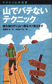 ヤマケイ山学選書 山でバテないテクニック