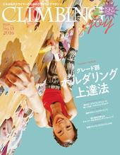 CLIMBING joy (クライミングジョイ) №15 2016