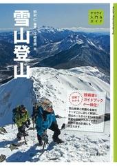 ヤマケイ入門&ガイド 雪山登山