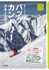 ヤマケイ入門&ガイド バックカントリースキー&スノーボード