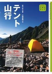 ヤマケイ入門&ガイド テント山行