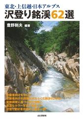 東北・上信越・日本アルプス 沢登り銘渓62選