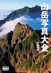 山岳大全シリーズ 5 山岳写真大全