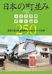 日本の町並み250 重要伝統的建造物群保存地区をすべて収録