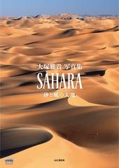 YCSP 大塚雅貴写真集 SAHARA 砂と風の大地