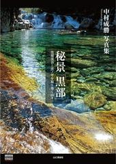YCSP 中村成勝写真集 秘景「黒部」 黒部渓谷と雲ノ平を取り巻く山々