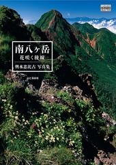YCSP 輿水忠比古写真集 南八ヶ岳 花咲く稜線