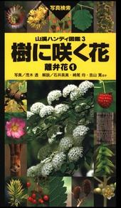 山溪ハンディ図鑑 3 樹に咲く花 離弁花①