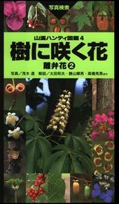 山溪ハンディ図鑑 4 樹に咲く花 離弁花②