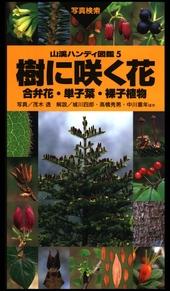 山溪ハンディ図鑑 5 樹に咲く花 合弁花・単子葉・裸子植物