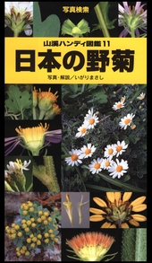 山溪ハンディ図鑑 11 日本の野菊