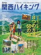 関西ハイキング 2017