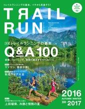 マウンテンスポーツマガジン VOL.6 トレイルラン 2016/2017 AUTUMN/WINTER