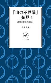 ヤマケイ新書 「山の不思議」発見! 「謎解き登山」のススメ