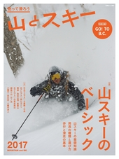 山とスキー 2017