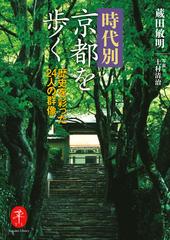 ヤマケイ文庫 時代別京都を歩く 歴史を彩った24人の群像