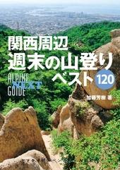 ヤマケイアルペンガイドNEXT 関西周辺 週末の山登りベスト120