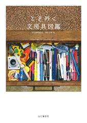 Tokimeku Zukan + ときめく文房具図鑑
