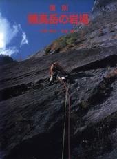復刻・穂高岳の岩場