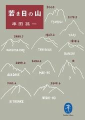 ヤマケイ文庫 若き日の山
