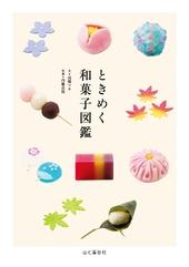 Tokimeku Zukan + ときめく和菓子図鑑