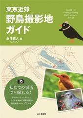 東京近郊 野鳥撮影地ガイド