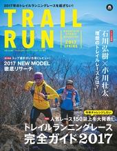 マウンテンスポーツマガジン トレイルラン 2017 春号