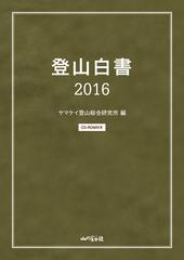 登山白書2016  CD-ROM付 ヤマケイ登山総合研究所編