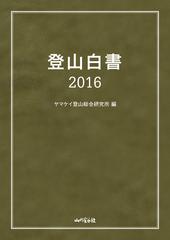 登山白書2016 ヤマケイ登山総合研究所編 (CD-ROMは付いていません)