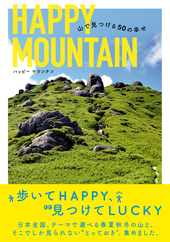 HAPPY MOUNTAIN �R�Ō��'���50�̍K��