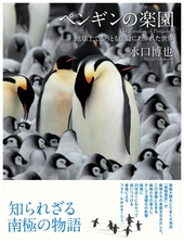 �y���M���̊y���@�n����ł����Ƃ������ɂ��ӂꂽ���E�@The Paradise of Penguins
